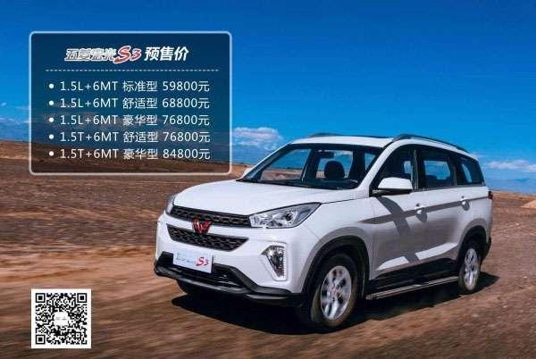 Названа дата початку продажів бюджетного кросовера Wuling HongGuang S3
